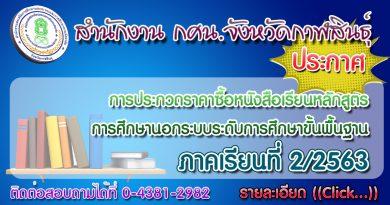 การประกวดราคาซื้อหนังสือเรียนหลักสูตร การศึกษานอกระบบระดับการศึกษาขั้นพื้นฐาน ภาคเรียนที่ 2/2563